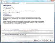 HandyCache - анонс