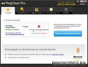SysTweak RegClean Pro - анонс