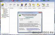 Internet Download Manager - хит дня в Обменнике!