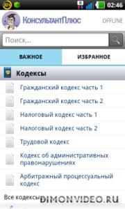 КонсультантПлюс - хит дня в Обменнике!