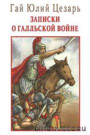 Записки о Галльской войне - Гай Юлий Цезарь - анонс