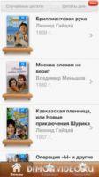 Цитаты из советских фильмов для iOS