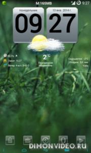 Отличная Погода - хит дня в Обменнике!