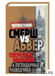 Смерш vs Абвер. Секретные операции и легендарные разведчики - Максим Жмакин - хит дня в Обменнике!