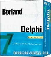 Delphi - быстро и качественно!
