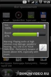 Speaker Boost - �����