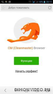 CM (Clean Master) Browser-Fast - ��� ��� � ���������!