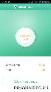 360 Root - хит дня в Обменнике!