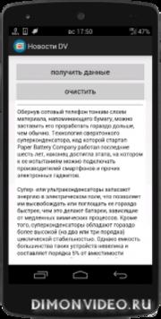 Новости DV - хит дня в Обменнике!