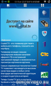 Crystal TV+ - ��� ��� � ���������!