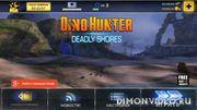 Dino hunter - хит дня в Обменнике!