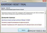 Kaspersky Reset Trial - хит дня в Обменнике!