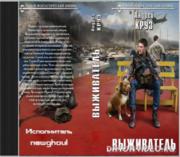 Выживатель - Андрей Круз - хит дня в Обменнике!