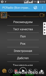 Скачать Pc Radio Premium Для Андроид - фото 10