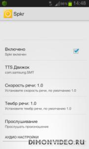 Диктор для звонков и SMS - хит дня в Обменнике!