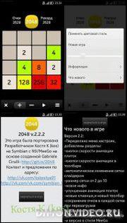 Qml2048ks - хит дня в Обменнике!