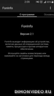 FonInfo - хит дня в Обменнике!