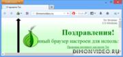Tor Browser Bundle - хит дня в Обменнике!
