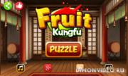 Kung Fu Fruit - хит дня в Обменнике!