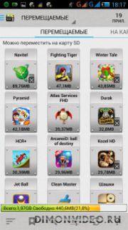 AppMgr Pro III (App 2 SD) - хит дня в Обменнике!