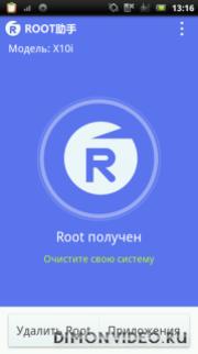 Root Zhushou - хит дня в Обменнике!