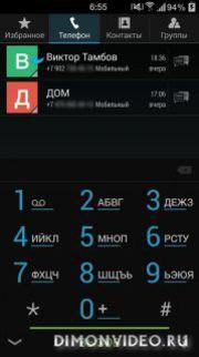 True Phone Телефон Контакты - хит дня в Обменнике!