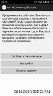 АнтиКоллектор Россия - хит дня в Обменнике!