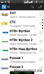 FreeTV - хит дня в Обменнике!