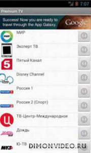 Premium TV - хит дня в Обменнике!