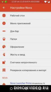 Nova Launcher Prime v#materinova.16 - анонс
