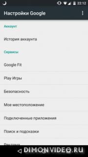 Сервисы Google Play - анонс