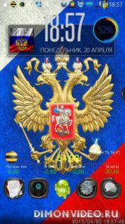 3D Герб России Живые Обои - анонс