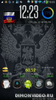 Герб России Двуглавый орёл - анонс