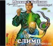 Слимп - Михаил Бабкин - анонс