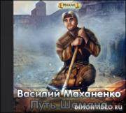 Путь Шамана - Василий Маханенко - анонс
