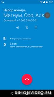 Телефон - анонс