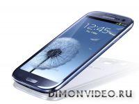 Выиграй Samsung Galaxy S3