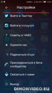 Контакты и набор номера drupe - анонс