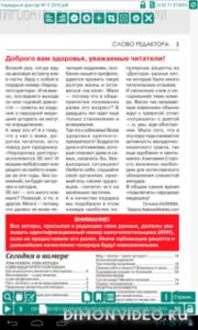PRO Lirbi Reader - анонс