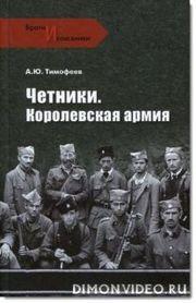 Четники. Королевская армия - Алексей Тимофеев - анонс