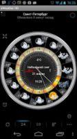 Погода, Барометр, Землетрясения - хит дня в Android разделе!