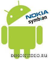 Переходим с Symbian на Android