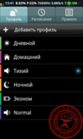 Profile Scheduler+ - хит дня в Android разделе!