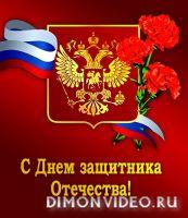 С Днем Защитника Отечества!!!!