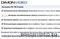 DV PM Checker � ����������� � ����� �� � Google Chrome
