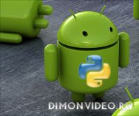 Создание и управление интерфейсом на Android с Python.