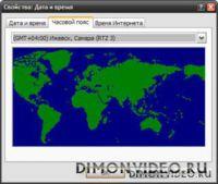 Смена часового пояса в Windows XP