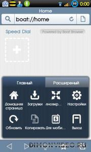 Boat Browser Mini - хит дня в Android разделе!