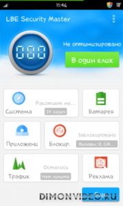 LBE Security Master - хит дня в Android разделе!