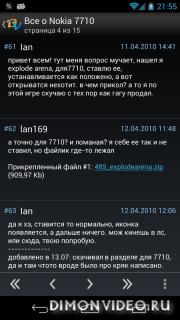 Клиент сайта (DVOffline) - хит дня в Android разделе!
